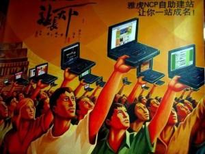 Chine Croissance rapide des ventes sur Internet