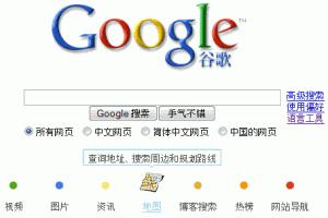 Google abandonne la Chine - Chinecroissance