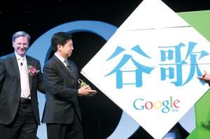 Google reste en Chine pour le mobile - Chinecroissance