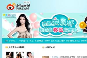 Ali Baba achete microblog Sina Weibo-Chinecroissance