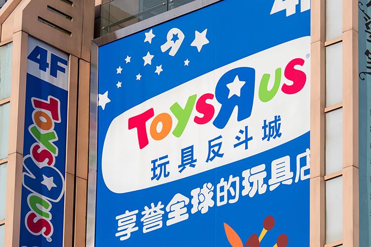 Toys R Us lance des jouets educatifs en Chine pour les Tiger Moms