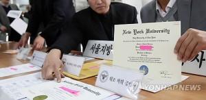 Etudiants chinois victimes de faux diplomes-Chinecroissance