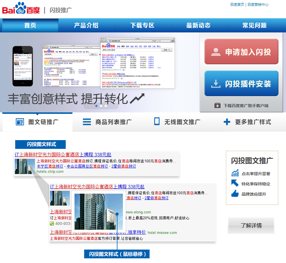 optimisation baidu