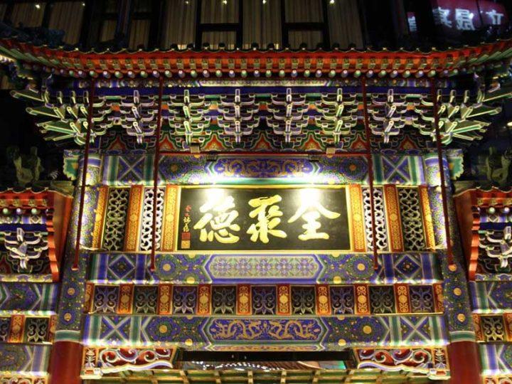 Séjour touristique à Pékin : 2 sites parmi les incontournables à visite